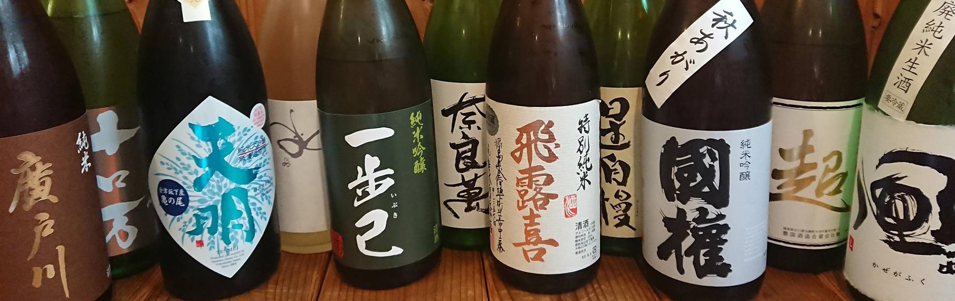 季節ごとに様々な「福島地酒」をご用意しております