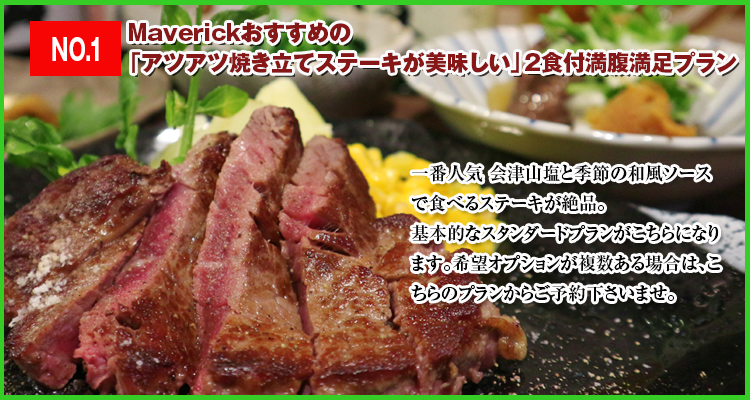Maverickおすすめの「アツアツ焼き立てステーキが美味しい」2食付満腹満足プラン